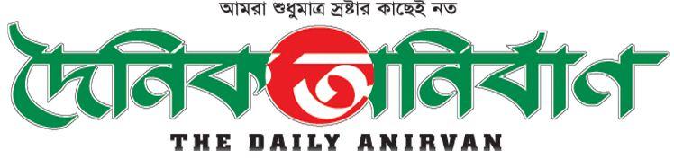 Daily_Anirvan_Logo