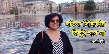 Taslima+lotif