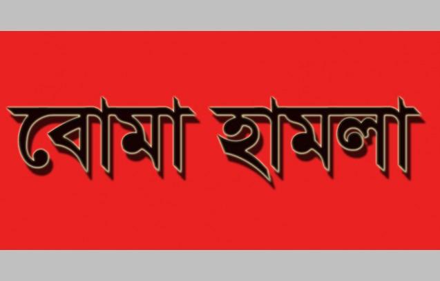 বোমা-হামলা