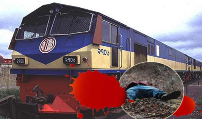 train dead