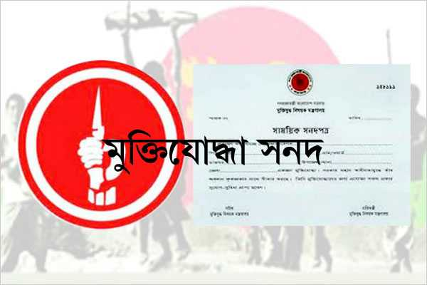 Freedom-Fighter_Certificate