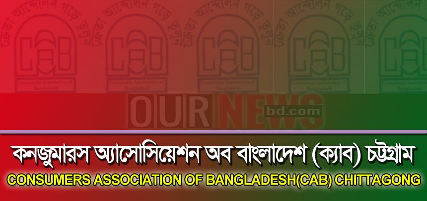 cab our news bd