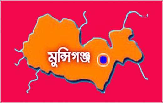 মুন্সীগঞ্জ munshigang