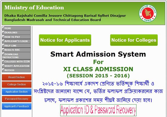 College-admission-problem-28.06.15