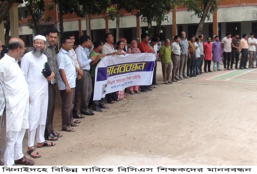 Jhenidah-BCS-Teacher-HumanC