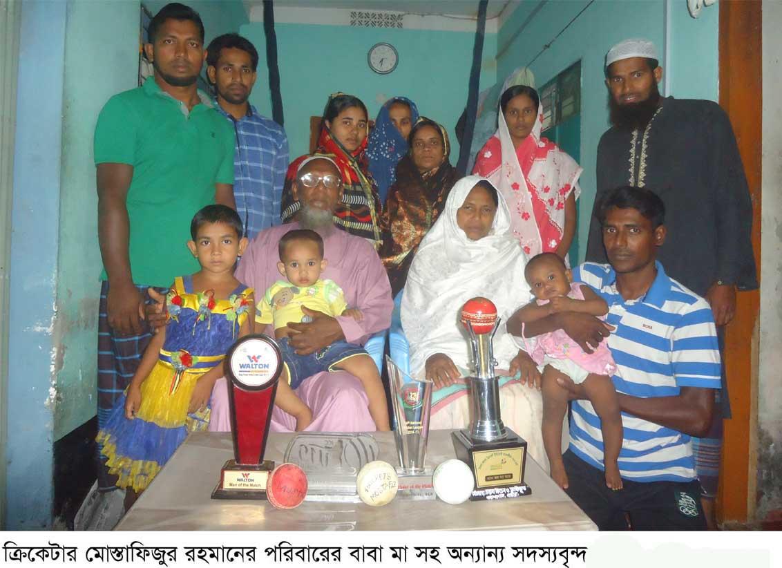 Mostafizur family