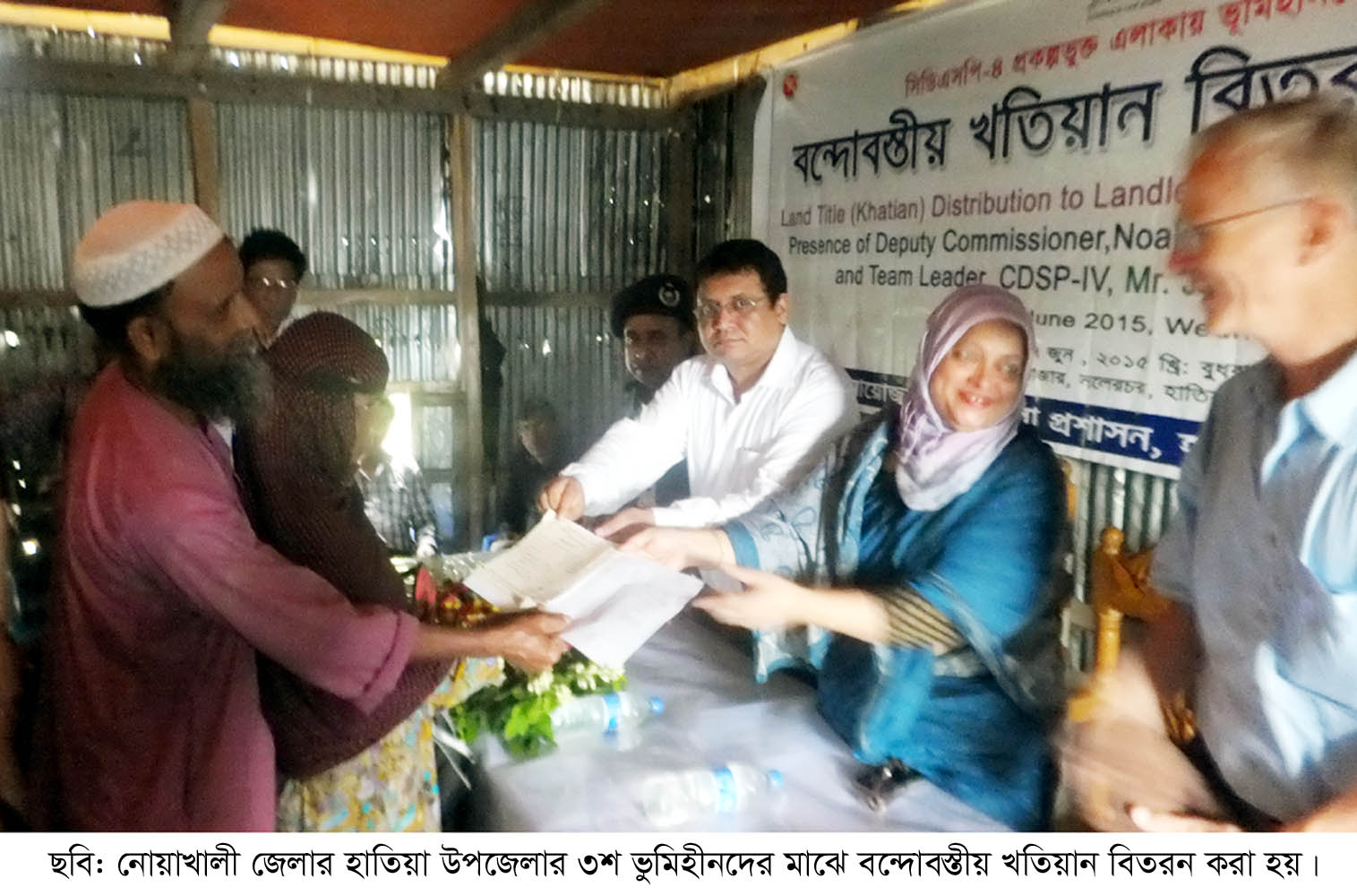 Noakhali CDSP News 17-06-2015 (1) Images