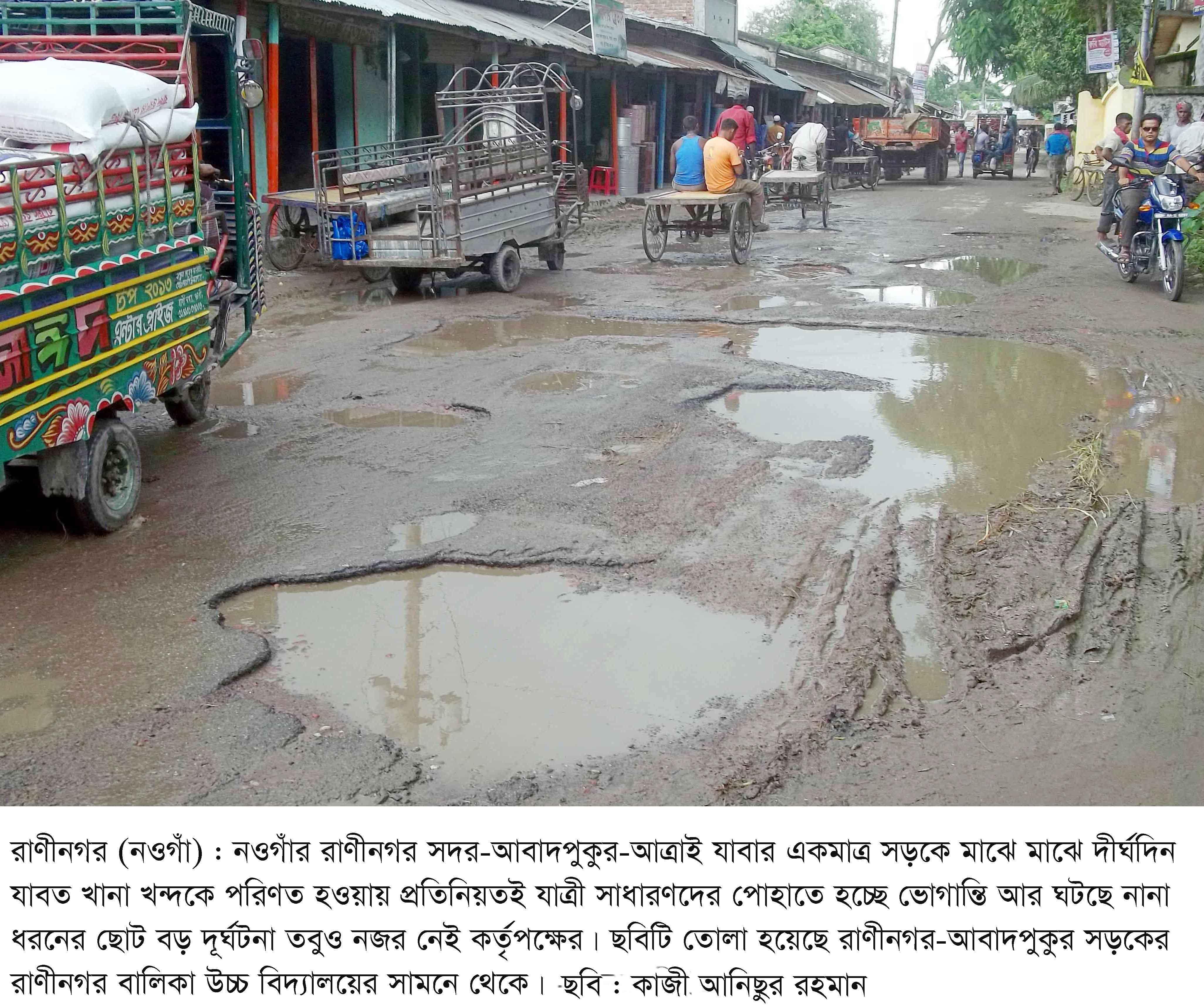 Road Picture Raninagar,Naogaon 29.06.15