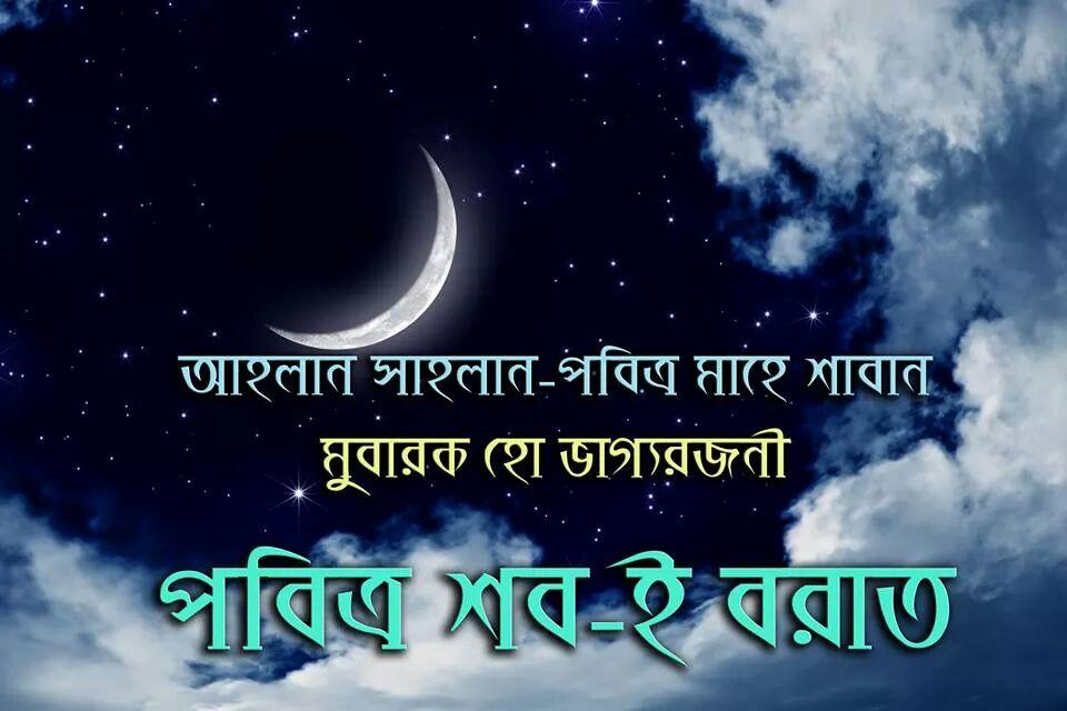 sab-barat-dainikdhakareport_27285