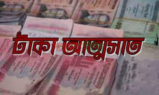 টাকা আত্মসাত cheat