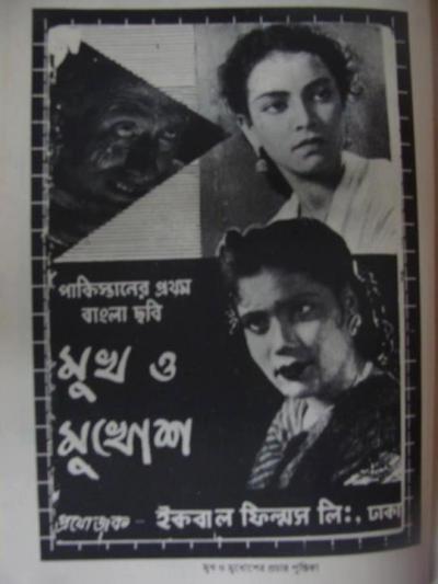 প্রথম-বাংলা-চলচ্চিত্র-মুখ-ও-মুখোশ-এর-পোষ্টার-১৯৫৪।