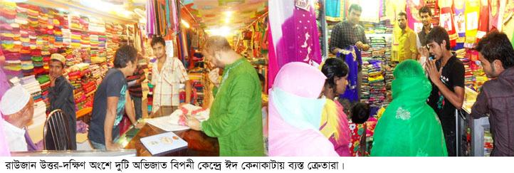 Ctg Raozan Eid bazzar pic