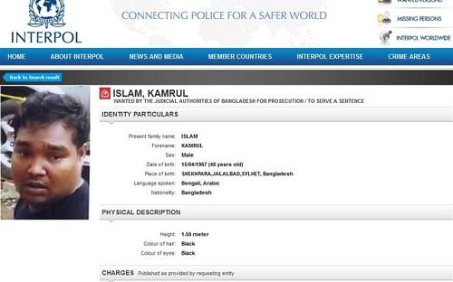 Kamrul-Interpol