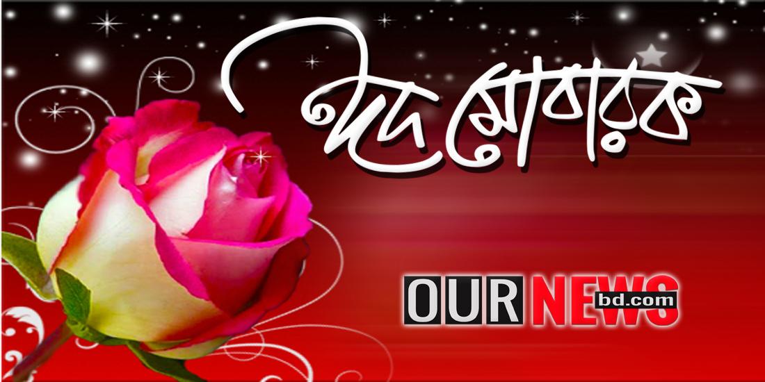 eid ournewsbd