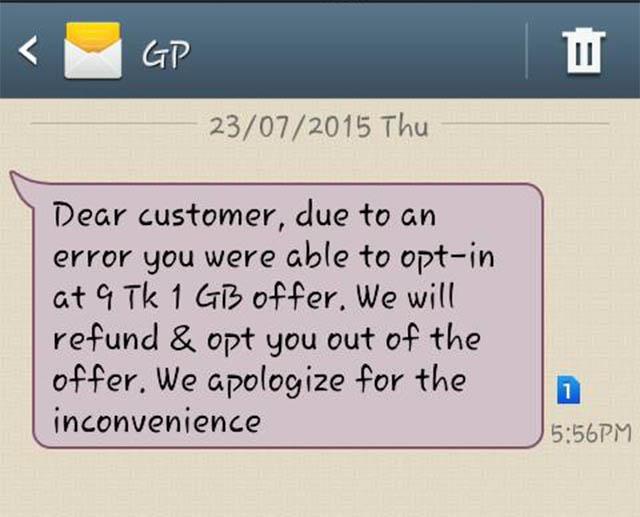 gp_refund_sms