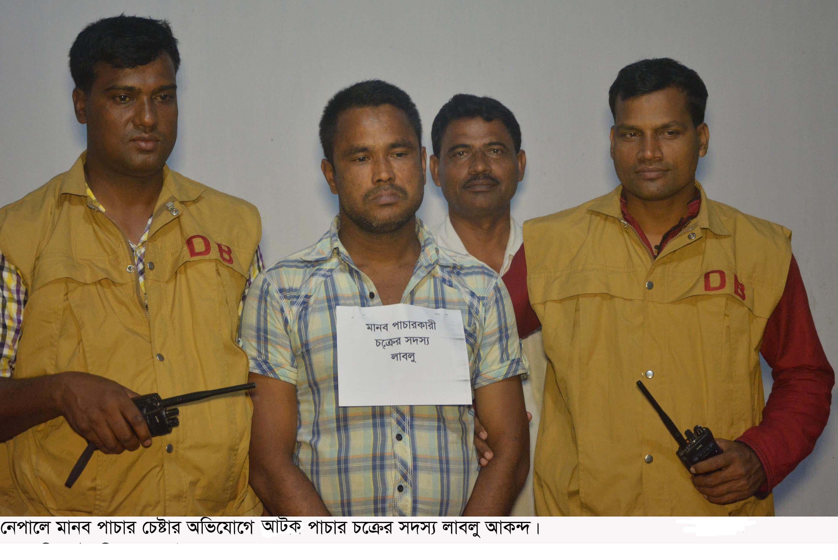 Joypurhat 1.8.15 Arrest Pic