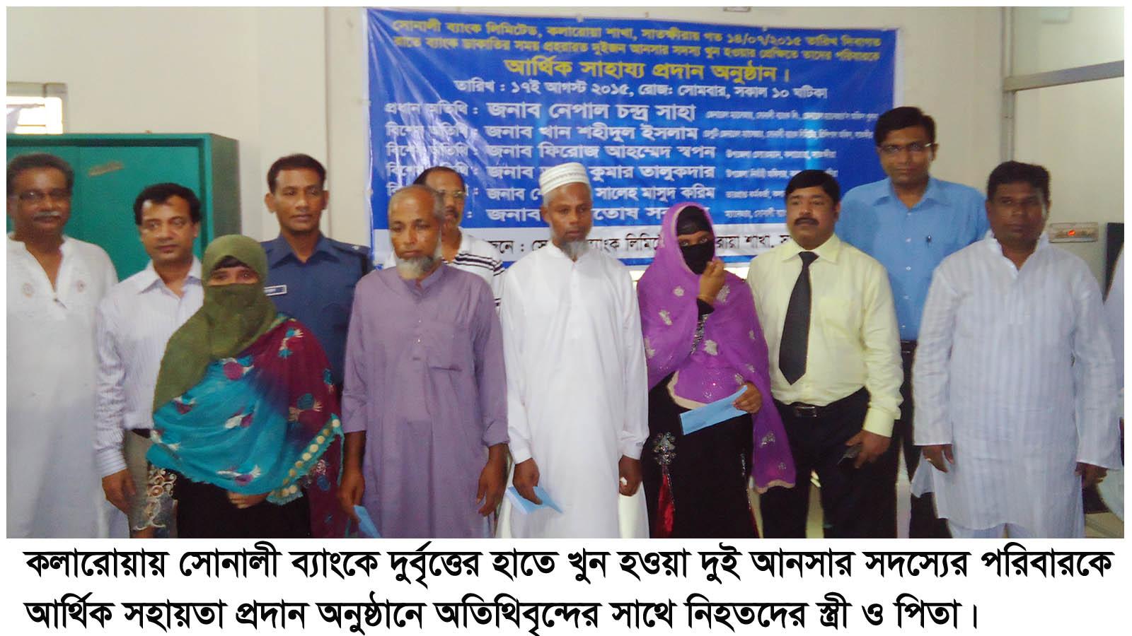 Sonali Bank Photo-17