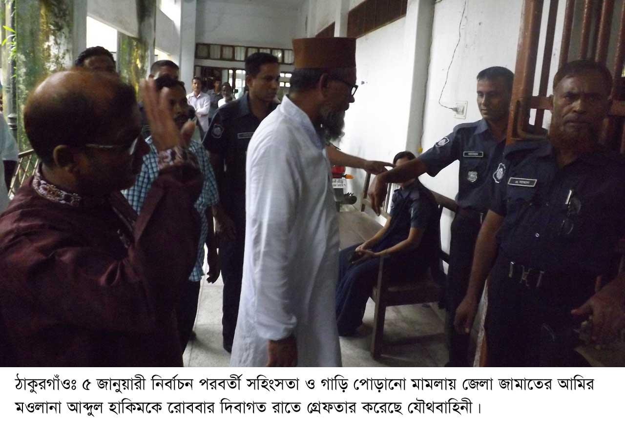 Thakurgaon_Abdul_Hakim Arrest Pic