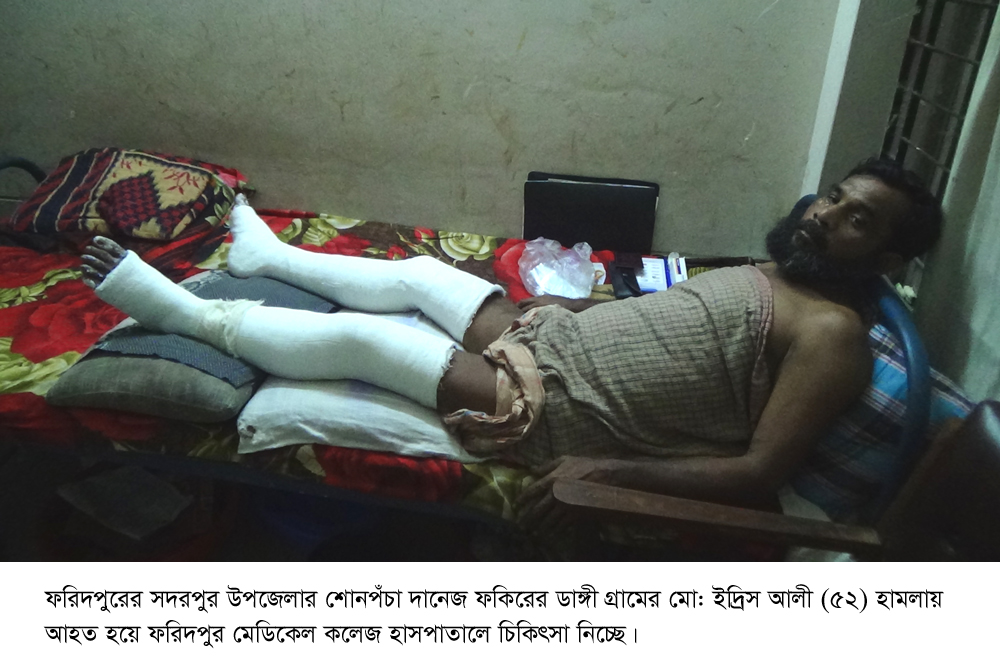 Faridpur Sadarpur Hamla And Three Injured Pic 01