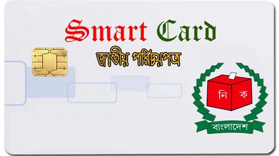 Smartcard_0_0