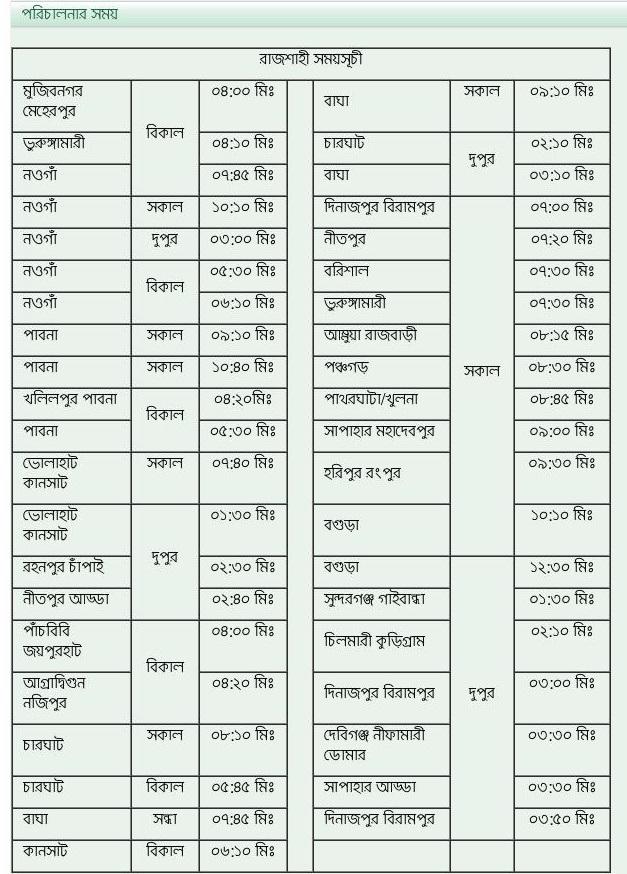 BRTC-Rajshahi-1