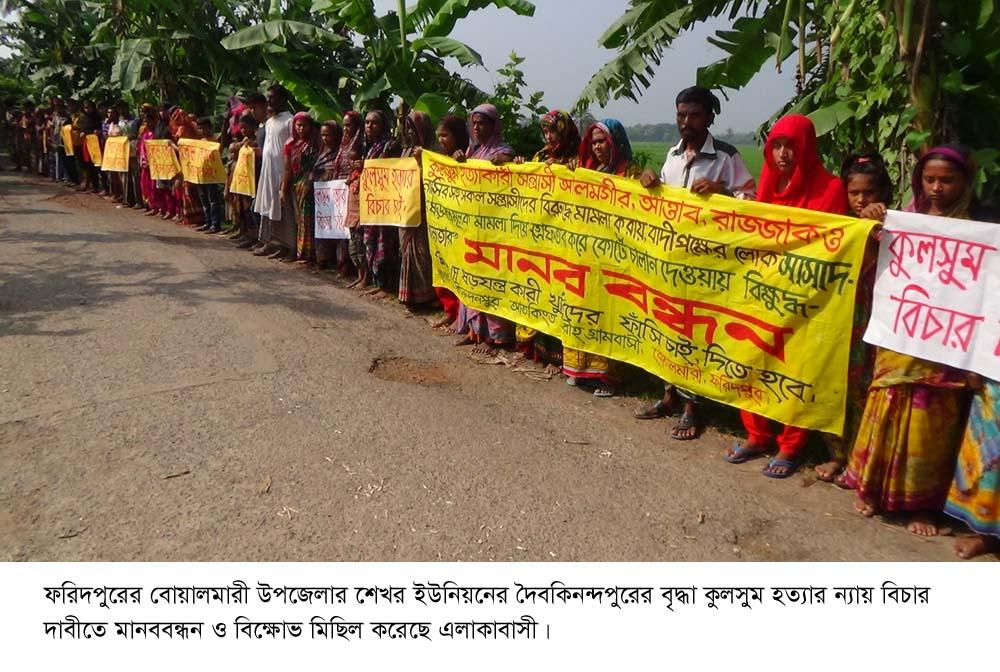 Faridpur Human Chain Pic 01