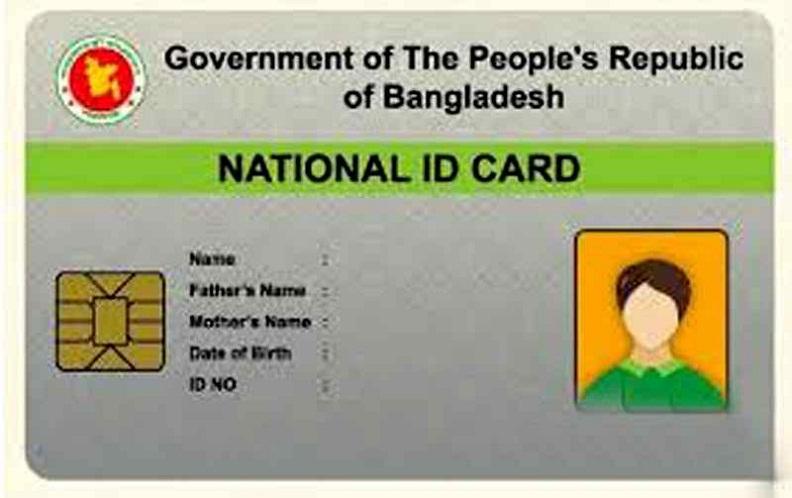 NID card