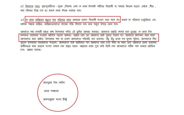ansar-bangla-letter