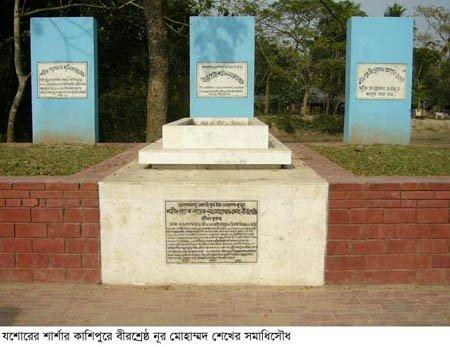 virshreshtha-noor-mohammad-sheikh-memorial-jessore-sharsha-kashipur