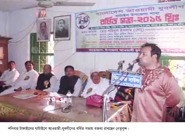 News Ghatal