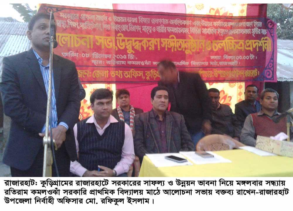 Rajarhat, Kurigram News Pic-09-12-15-2