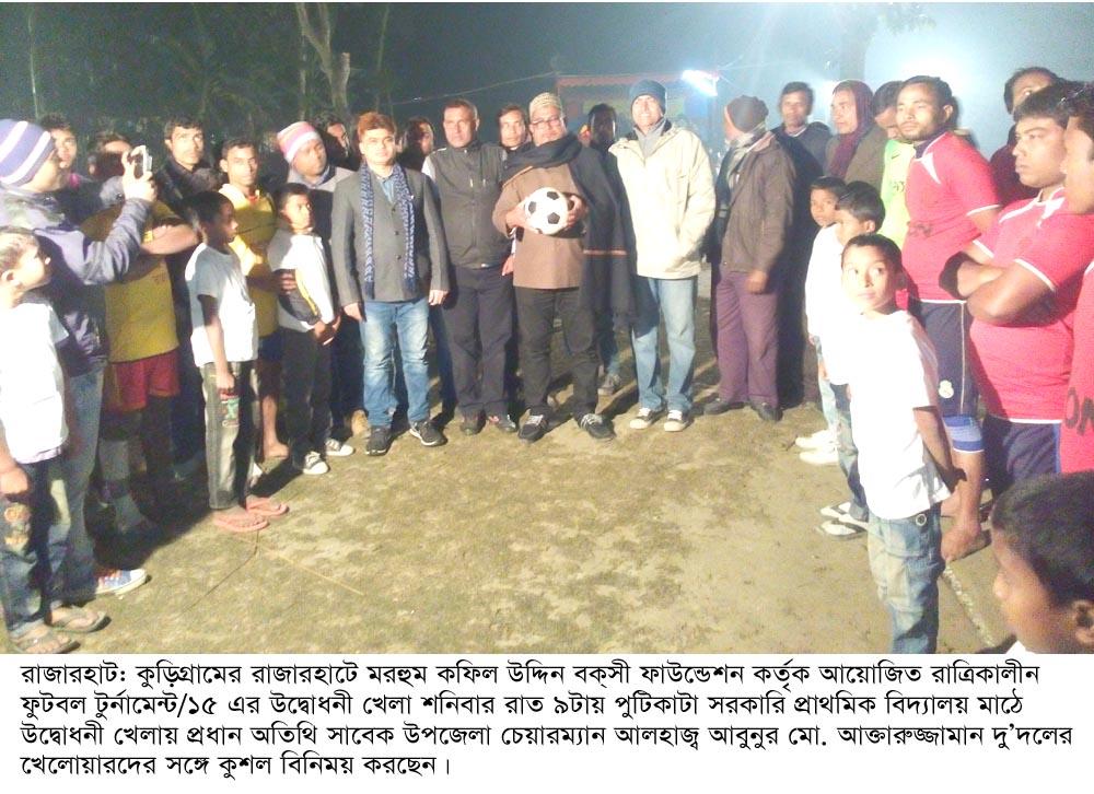 Rajarhat Kurigram News Pic-27-12-2015