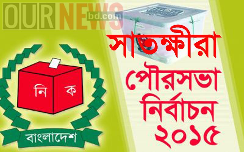 Satkhira Pouroshava Election
