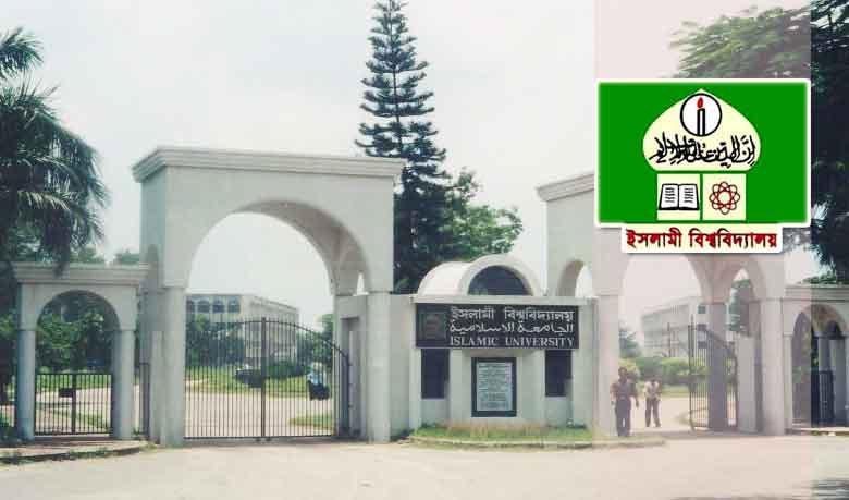 islamic_university1450509561
