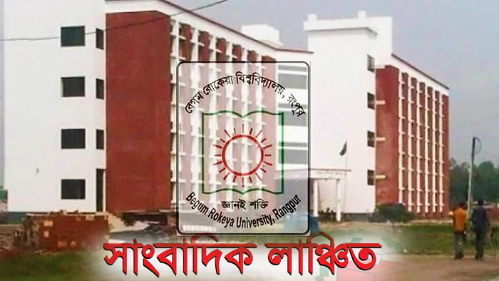 rangpur-begum-rokeya-university