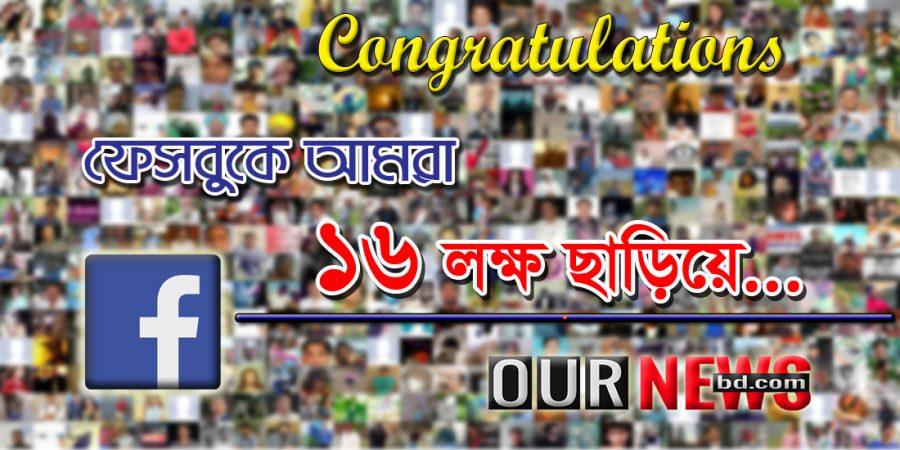 ournewsbd fb logo