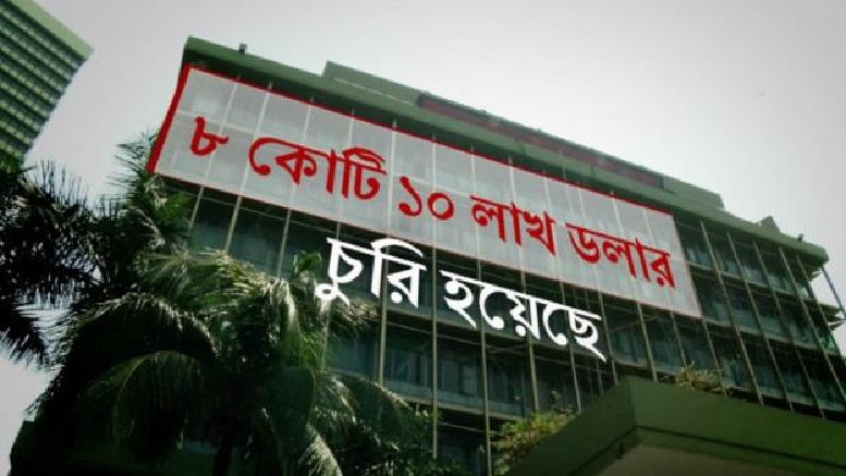 160324141523_bangladesh_ban_cyber_heist_640x360_bbc_nocredit