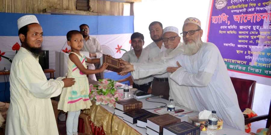 Islamic Foundation Pic 1