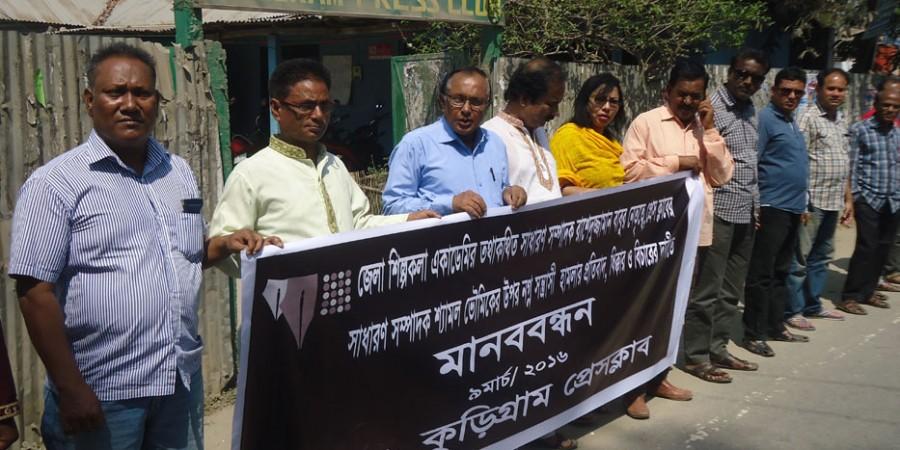 Kurigram Journalist Attack Human Chain photo-(1) 09.03.16