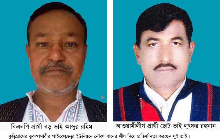 Kurigram  Up Election  Photo 27.03.16