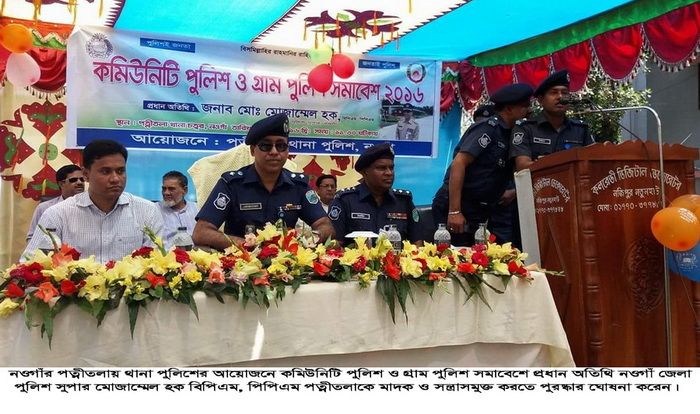 Naogaon News Picture--Comunity Policing Shomabesh==07-03-2016-- (3)