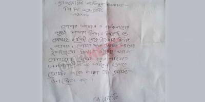 Panchagarh-JMB letteer