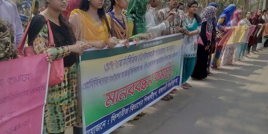 Rajshahi RU Human Chain pic by Mithu Date-06.03 (2)