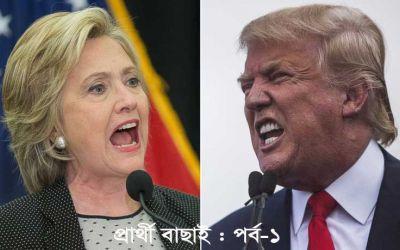 US_Delegates1457892416