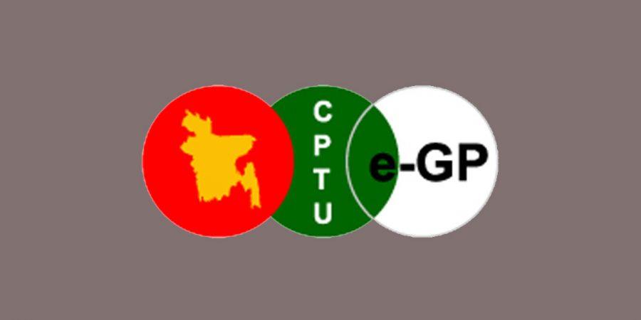 E-gp  egp ই-জিপি