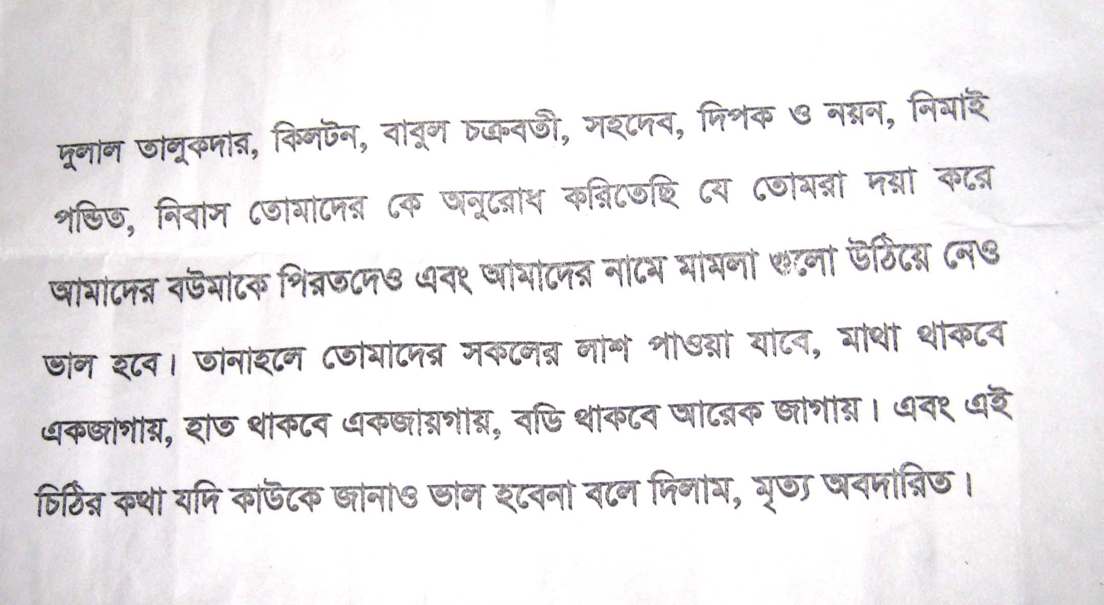 Hajigonj news pic