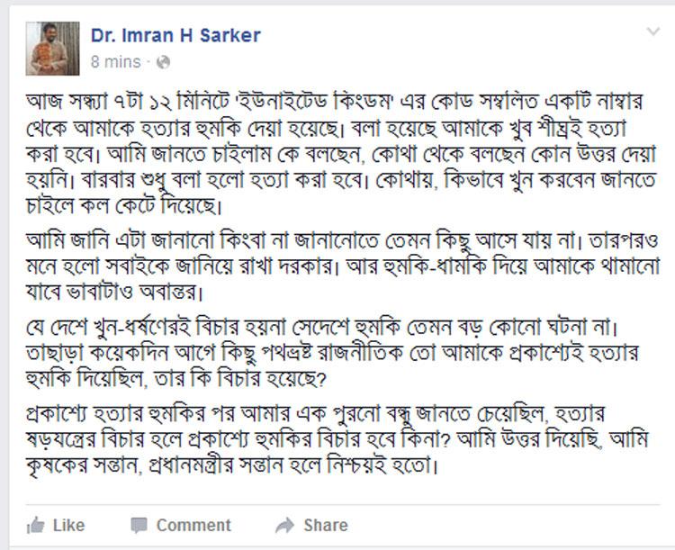 Imran-h-sarker20160424142215