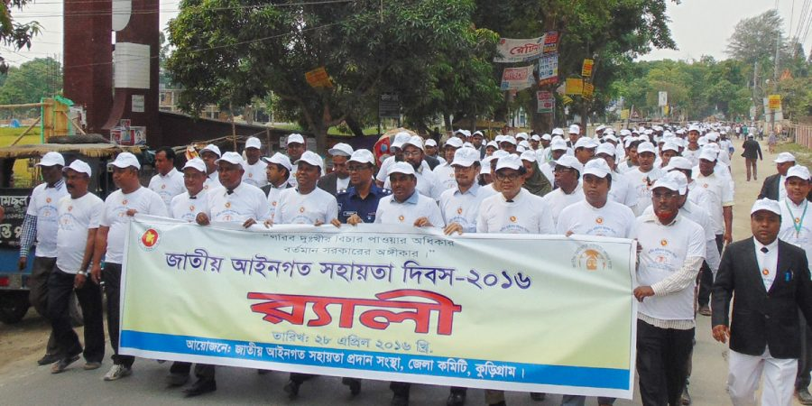 Kurigram Ligal Aid rally pic-28-04-16