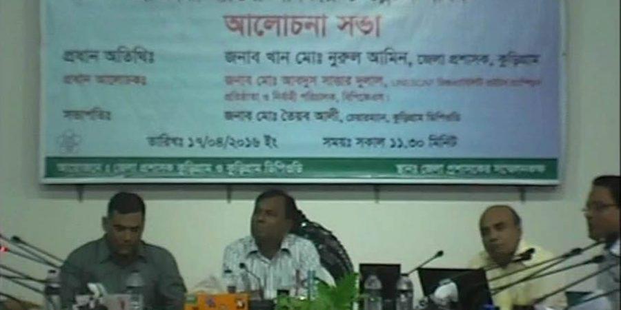 Kurigram Protibondhi Develop meeting photo 17.04.16