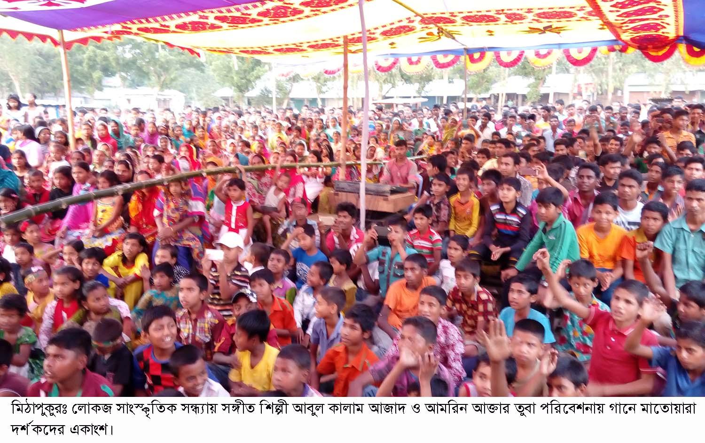 Photo Mithapukur (2)....16.04.2016